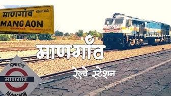 माणगांव रेल्वे स्टेशन | Mangaon Railway Station | #SatishJadhav