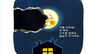 글/그림 : 하야시 아키코 작곡/음악 : 이정원 도서 : 한림출판사 이야기...