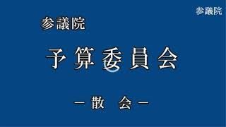 20191016参議院予算委員会(国会中継)