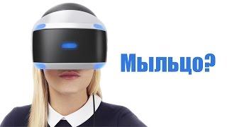Коротко и по делу - PlayStation VR