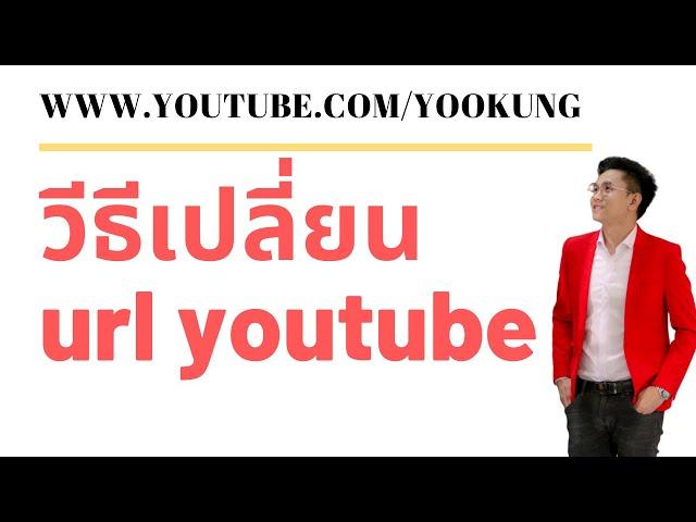 เปลี่ยน url youtube 2020 ง่ายนิดเดียว สอนย่อลิงค์ url  ยูทูบ