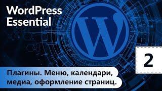 Плагины. Меню, календари и события, медиа, оформление страниц. WordPress. Базовый курс. Урок 2.