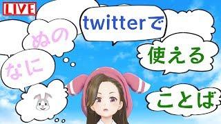 [LIVE] 【生配信】なにぬのTwitterで使える言葉【LIVE】