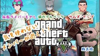 [LIVE] 二人と二匹が逝く!全く気を使わないGTA5!【Grand Theft Auto V】もやし視点