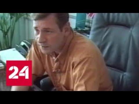 Почему спустя 20 лет заказчик убийства мэра  Нефтеюганска находится на свободе - Россия 24