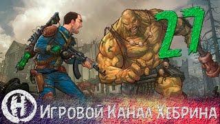 Прохождение Fallout 2 - Часть 27 (Дела Семейные)