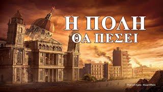 Η τελευταία προειδοποίηση του Θεού «Η πόλη θα πέσει» Χριστιανική ταινία