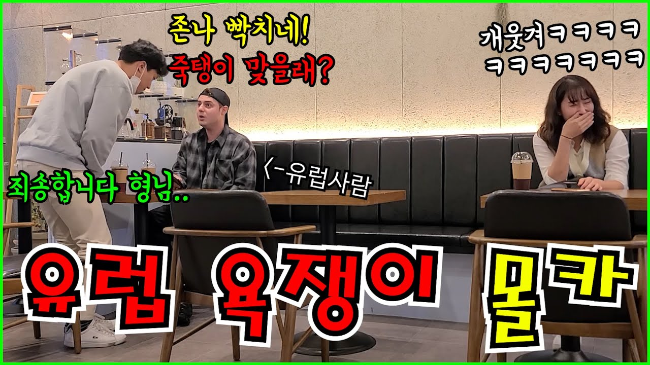 SUB) [몰카] 유럽사람이 한국 욕을 존ㄴㅏ 잘한다면? ㅋㅋ 국뽕 차오르게 만드는 외국인 꼰대 몰래카메라 (단발머리 미녀)