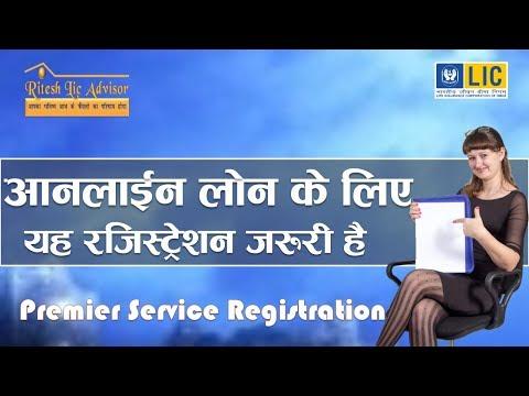 Lic's Premier Service Registration For Online Loan- In Hindi