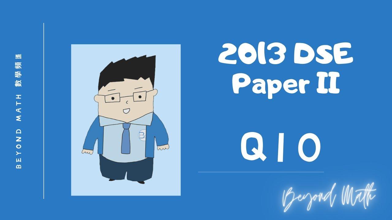 【必睇!DSE數學Tips】2013 DSE數學 Math Paper 2 Q10