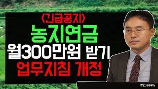 """""""긴급공지"""" 농지연금 월300만원 받기 업무지침 개정"""