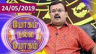 இன்றைய ராசி பலன்கள் (24/05/2019) - Astrologer Shelvi | Yogam Nalla Yogam [Epi 1721]