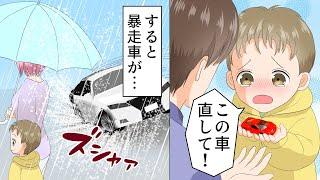 【漫画】自動車整備屋の俺に保育園児のお客様「これ直したいです」俺「OK」→その直後暴走車が…(恋愛マンガ動画)