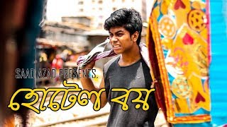Eid Special Short Film | Hotel Boy | New Eid Natok 2018