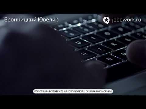 Бронницкий Ювелир: отзыв сотрудника о работе в компании Бронницкий Ювелир