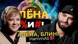 HammAli — ссоры с Navai, конфликт с продюсером, интим с фанатками, смена кавказской фамилии