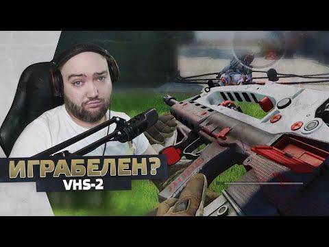 WarFace  VHS-2 Играбелен в 2020 ? Соло Рм
