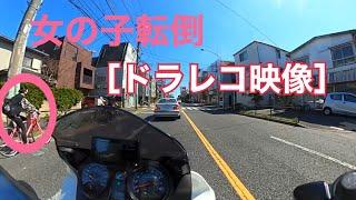 車道で自転車転倒(バイクドラレコ映像)