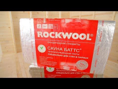 видео: Утепление сауны и бани - Школа утепления rockwool