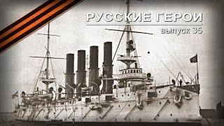 "Подвиг крейсера ""Варяг"" (1904)"