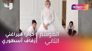 زفاف أسطوري لعارضة الأزياء كيارا فيراغني.. وفستانها يخطف القلوب