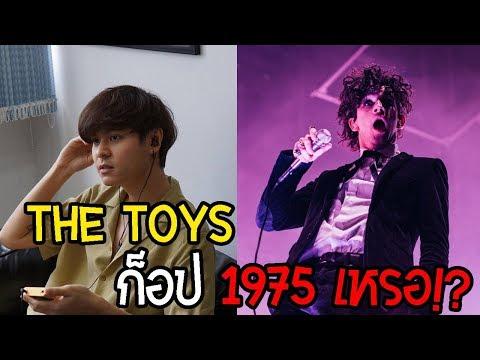 The Toys ก็อปเพลง The 1975 จริงเหรอ!?
