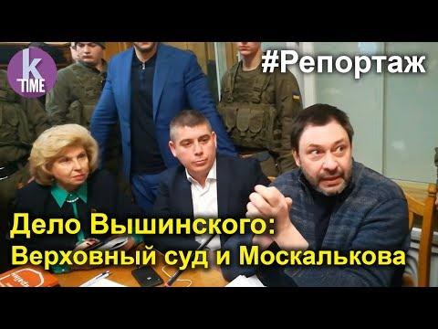 Журналист Вышинский доставлен на суд в Киев. Интервью