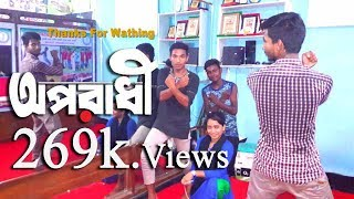 অপরাধী | oporadhi bangla song dance choreography | mj anwar  | crystal dance academy