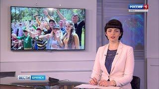 """""""Вести. Брянск"""". (эфир 19.06.2017 в 20:45)"""