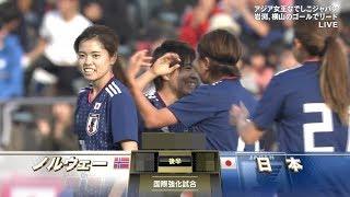 【なでしこジャパン】 日本vsノルウェー ハイライト / 国際親善試合