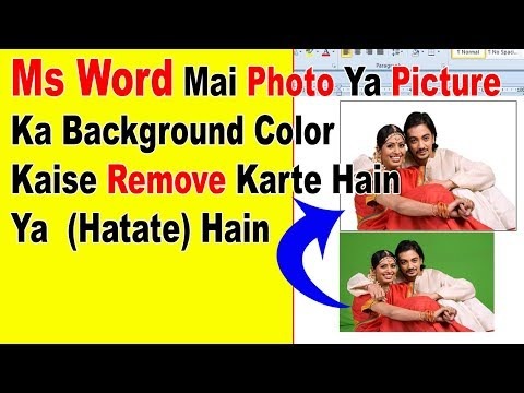 How To Remove Background Color Of Photo in Ms Word In Hindi