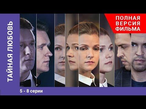 Тайная любовь. 5-8 Серии. Сериал. StarMedia