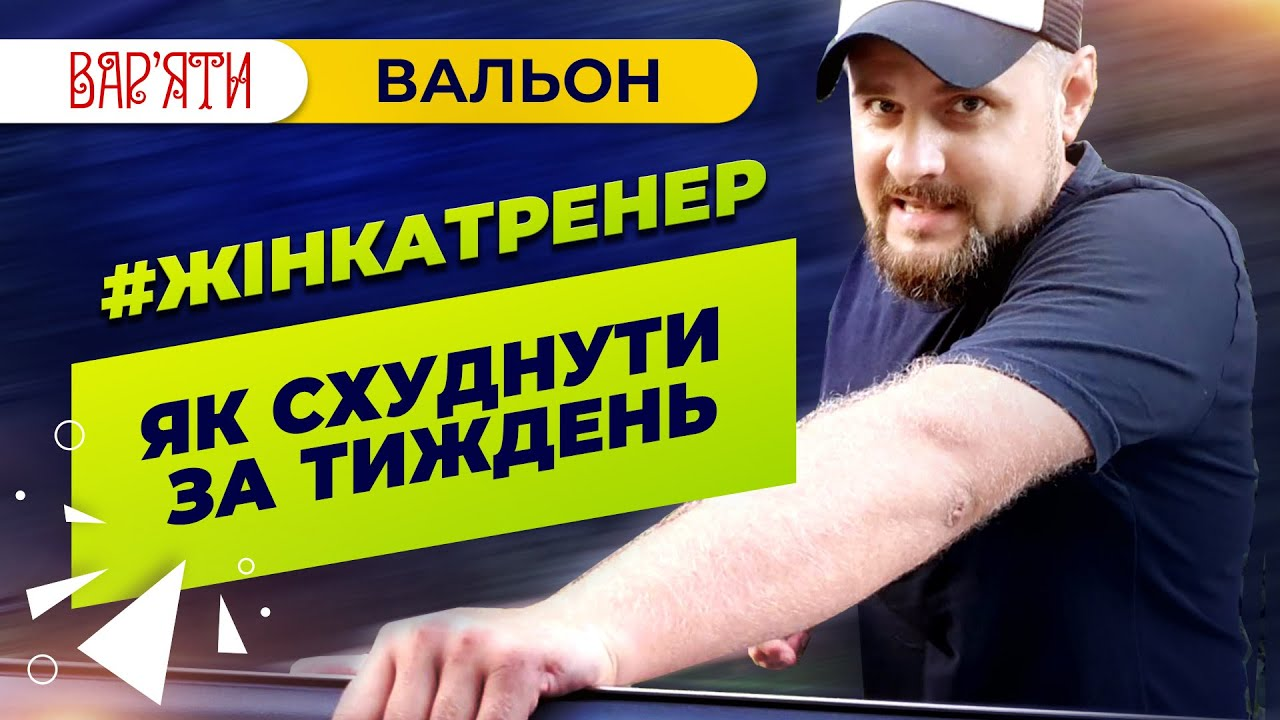 Як схуднути за тиждень | Лайфхак | Вальон Сергійчук та його #жінкатренер дають поради