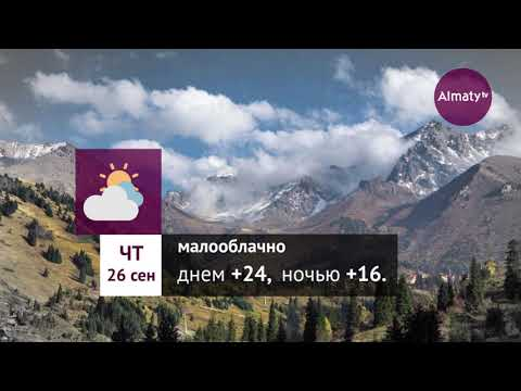 Погода в Алматы с 23 по 29 сентября 2019
