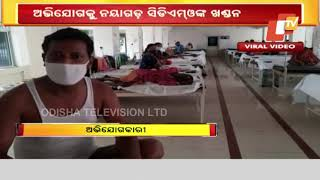Covid Centre Inmates Cry Mismanagement In Nayagarh