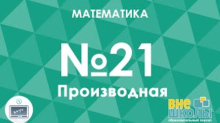 Онлайн-урок ЗНО. Математика №21. Производная