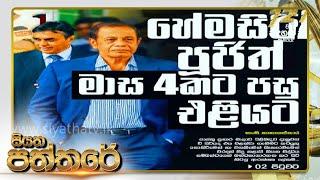 Siyatha Paththare | 06.02.2020 | @Siyatha TV Thumbnail