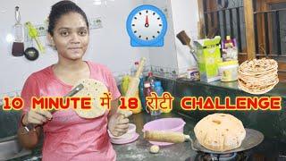 Roti making challenge   18 रोटी 10 Minut चैलेंज ।  आज देखो क्या होगा😂🤣😁