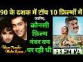90s Top ten Bollywood Movies | जानिए 1990 से लेकर 1994 तक कि फ़िल्मों के बारे में