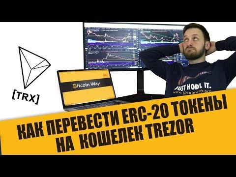 Как перевести токены ERC 20 на Trezor [на примере TRON]