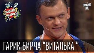 Бойцовский клуб 7 сезон выпуск 3й от 4-го сентября 2013г - Гарик Бирча Виталька