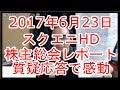 【神展開】スクエニHD 第37回株主総会レポート【感動】