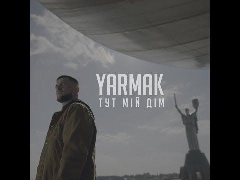 Смотреть клип Yarmak - Тут Мій Дім