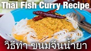 Thai Fish Curry Recipe: Khanom Jeen Nam Ya (วิธีทำ ขนมจีนน้ำยา)