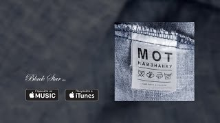 Мот feat. Артём Пивоваров - Муссоны (альбом Наизнанку, 2016)