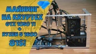 KRYPTEX МАЙНИНГ НА КОМПЬЮТЕРЕ GTX 1050 TI+RYZEN 5 1600