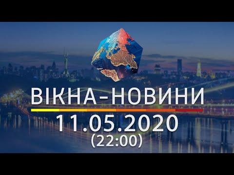 Вікна-новини. Выпуск от 11.05.2020 (22:00) | Вікна-Новини
