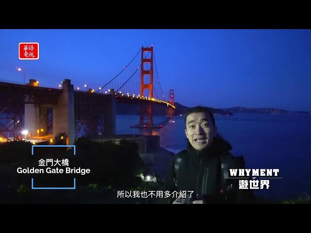 WHYMENT遊世界 三藩市 San Francisco 篇🇺🇸🌁 ep. 7 (下)