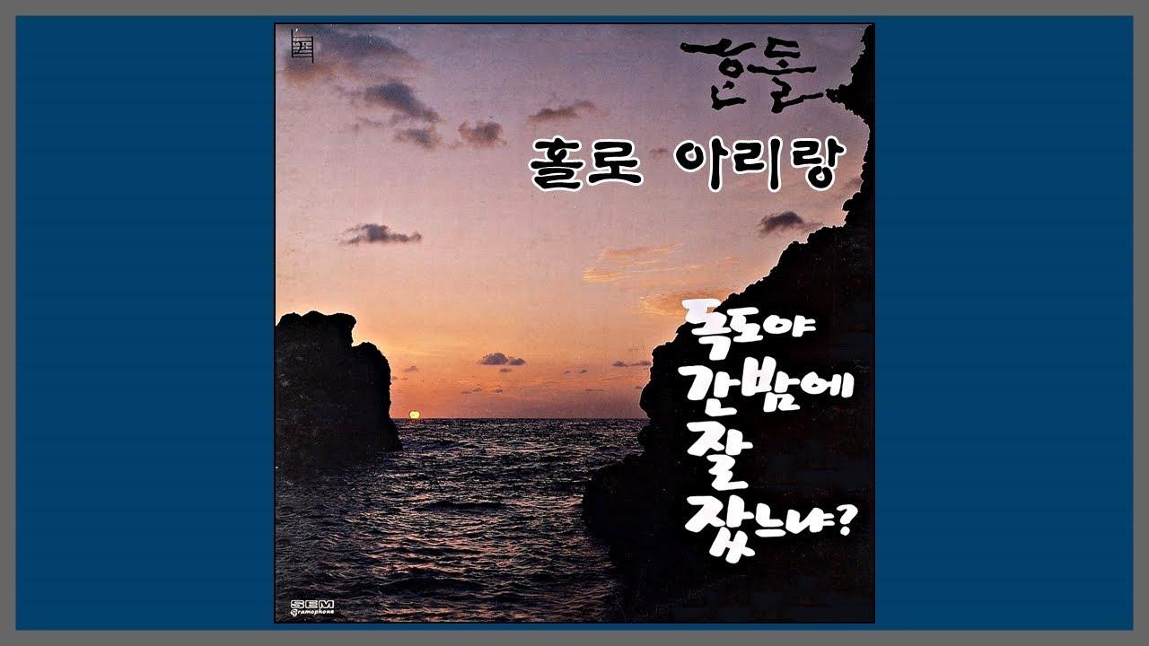 홀로 아리랑 - 한돌 / 1989 (가사)