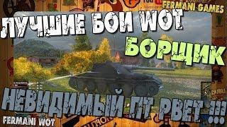 Лучший Бой WoT - Всем Борща!! 12 Фрагов , 7000+ Дамага!